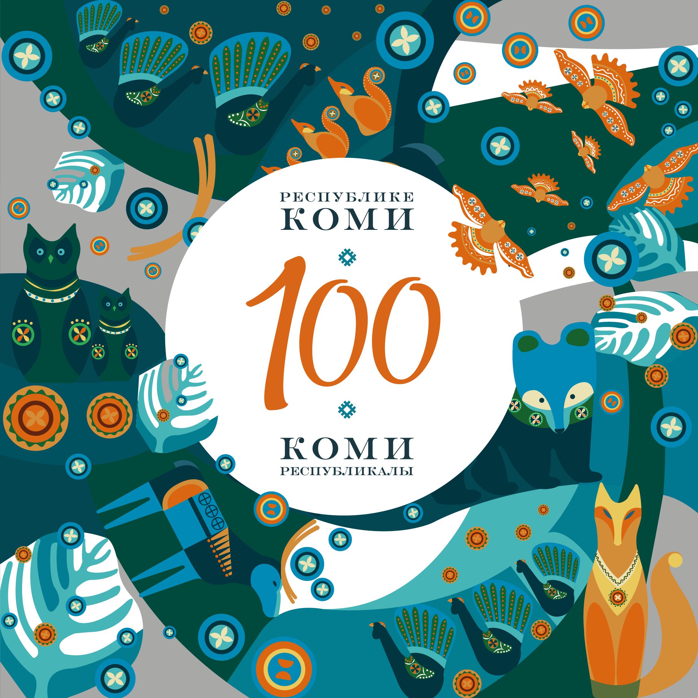 Логотип 100-летия Республики Коми